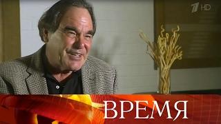 Новая холодная война начинается сУкраины— эксклюзивное интервью режиссера Оливера Стоуна.