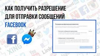 Разрешение для рассылок Фейсбук / Как получить разрешение для отправки сообщений Facebook