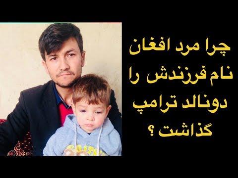 چرا مرد افغان نام فرزندش را دونالد ترامپ گذاشت ؟