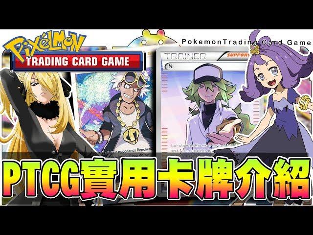 【PTCG線上寶可夢卡牌】Bonnie│Trading Card Game│實用的卡牌介紹&組牌規則說明 ! !
