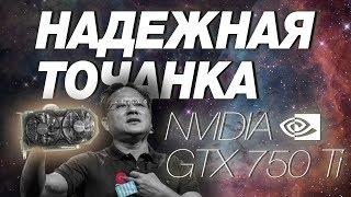 Сравнение видеокарт NVIDIA GeForce GTX 750 Ti vs GTX 750 в играх