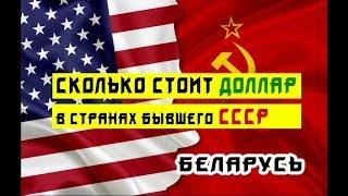 Смотреть видео Беларусь курс рубля к доллару, сколько стоит валюта? онлайн