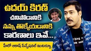 Hero Aakash Sensational Comments on Uday Kiran & Telugu Film Industry | Suman TV Anchor NAG