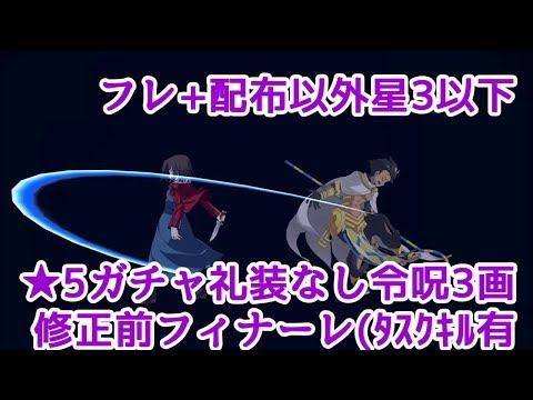 【FateGO】2017ネロ祭:フィナーレ〔prototype〕:★5ガチャ礼装なし、令呪3画、配布&フレンド以外星3鯖以下で攻略