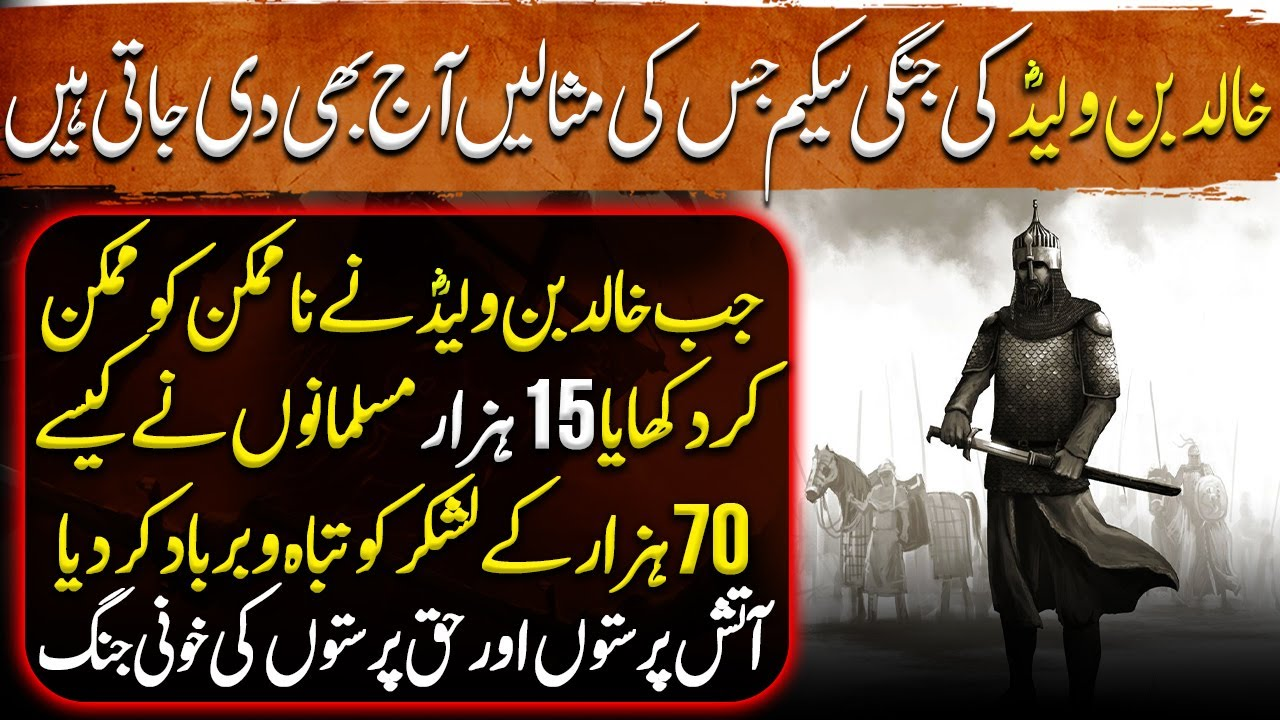 Download Sword of Allah Ep55  When Khalid bin Waleed made the impossible possible, 15,000 Muslims VS 70,000