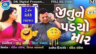 jitu-ne-padyo-maar-superhit-comedy-video-2019-jitu-mangu-ni-jodi