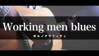 今回はポルノのWorking men blues 働く男のテーマだ。 この世界は働くこ...