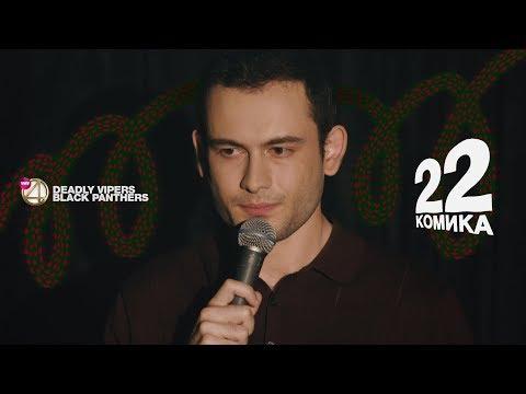 22 Комика. Выпуск №6. Андреев, Калантарян, Качмазов, Синицин