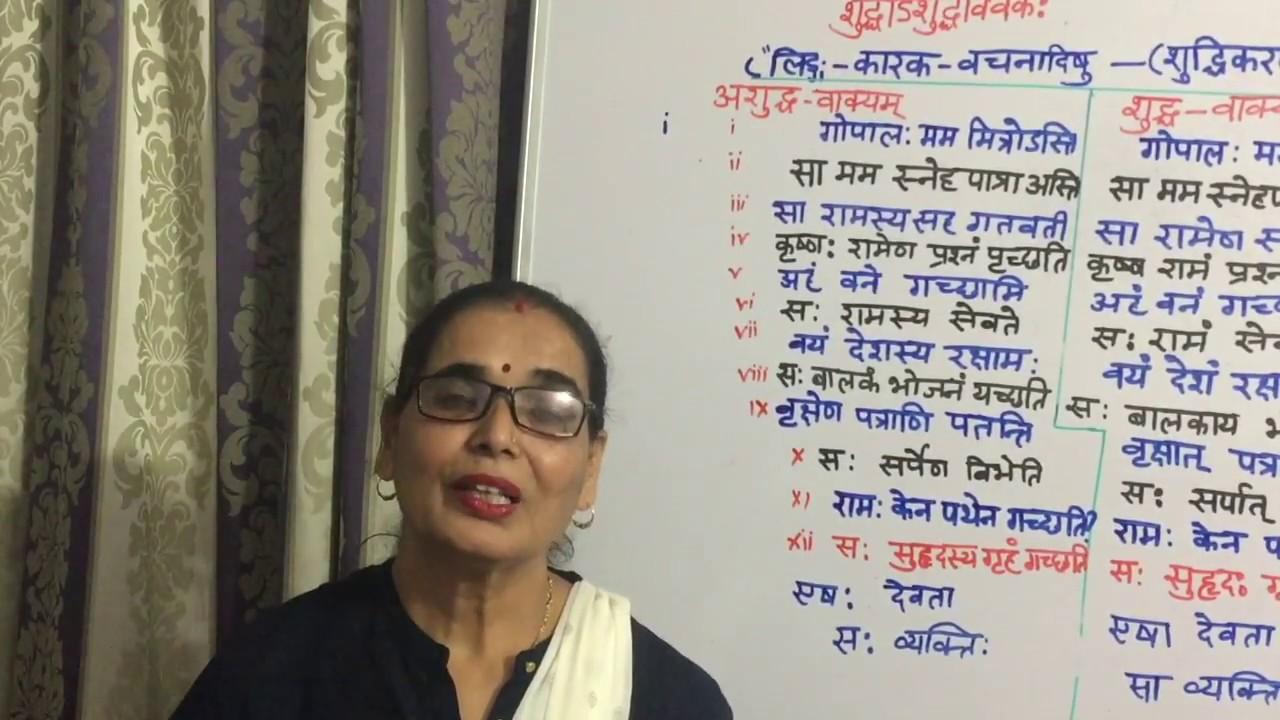 संस्कृत व्याकरण: अशुद्ध- वाक्य शुद्धिकरण ,कारक लिंग वचन विभक्ति sentences  correction in sanskrit