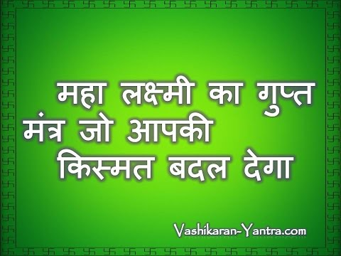 Maha Lakshmi Gupta Mantra for Wealth And Pleasure