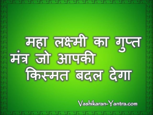 Maha Lakshmi Gupta Mantra for Wealth And Pleasure