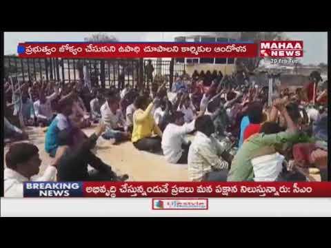 Workers Protest at Gitanjali Gems Ltd   Hyderabad   Mahaa News