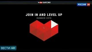 Вести.net: игровая платформа от YouTube и судьба компании HTC