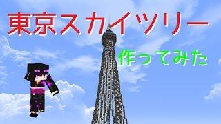 マインクラフト 東京スカイツリー 作ってみた thumbnail