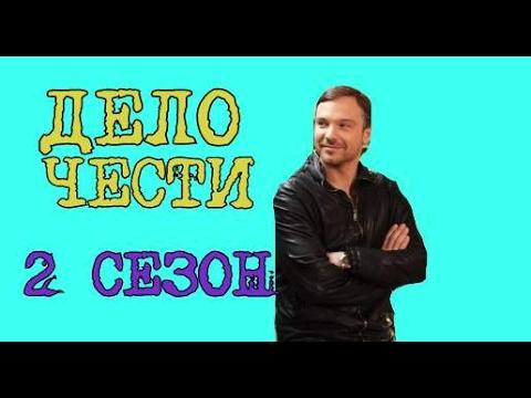 Фильм дело чести 21 серия