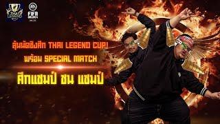 ลุ้นนัดชิงศึกแชมป์ชนแชมป์ ใน THAI LEGEND CUP! พร้อมภารกิจเติมล่า ICON [FIFA ONLINE4]