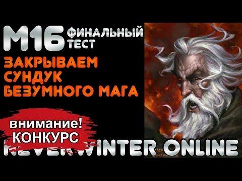 М16. ФИНАЛЬНЫЙ ТЕСТ. ЗАКРЫВАЕМ СУНДУК БЕЗУМНОГО МАГА (х1000). Neverwinter Online