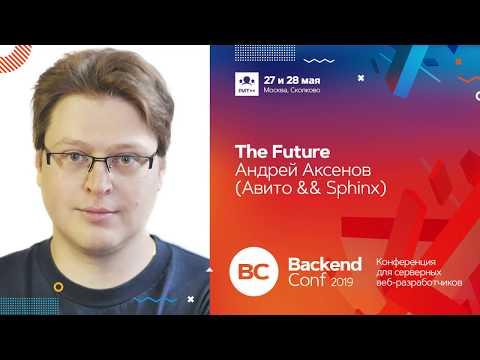 The Future | Андрей Аксёнов