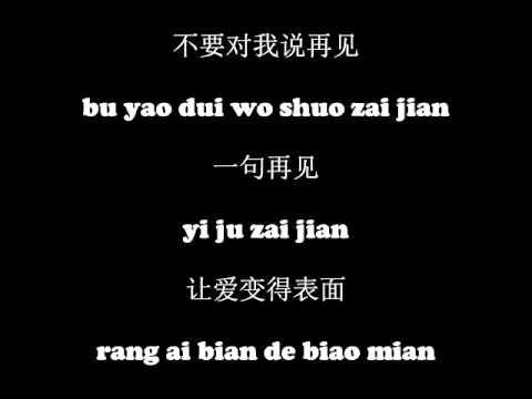 G.E.M. 邓紫棋 - 再见 (Goodbye) Pinyin Simplified Chinese Lyrics HD