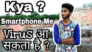 Best Antivirus For Android Smartphones||Malware/Bugs Problem on Android