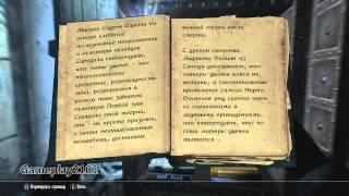 Книги Skyrim Мать дымок