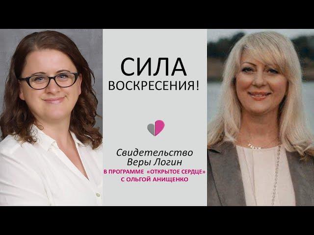СИЛА ВОСКРЕСЕНИЯ! - Свидетельство Веры Логин в программе