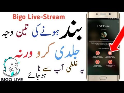 Banned Your Bigo Live ID Not Wrong But Why Bigo Ghalat Nhi Ap Hain Trick in Hindi/Urdu YouTube