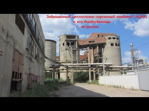 """Заброшенный """"Целлюлозно - картонный комбинат"""" и его бомбоубежище г. Астрахань."""