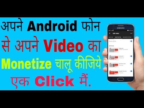 (Hindi)-Apne video ko Monetize kijiye apne android phone se##