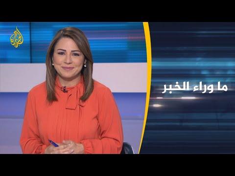 ???? ???? ما وراء الخبر - ما صحة الرسائل المتبادلة بين الحوثيين والرياض؟  - نشر قبل 7 ساعة