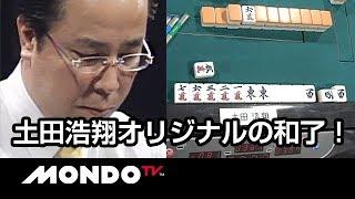 土田浩翔オリジナル和了!オタ風ポンからの手筋に注目!