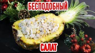 Салат с Курицей и Ананасом / Salad with chicken and pineapple