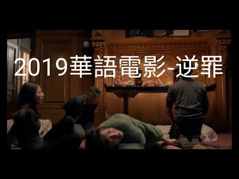 🔥2019华语电影|逆罪|在线观看完整版
