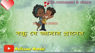 মনের দরজা খুলে দিলাম গান/ Moner dorja khule dilam/ bangali song / whatsapp video/ alka song bangali