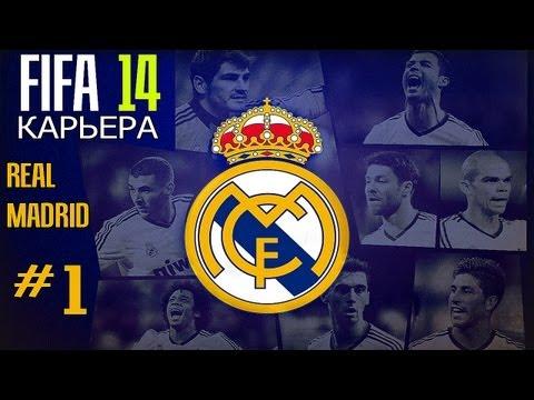 FIFA 14 | Прохождение КАРЬЕРЫ | Real Madrid (#1)