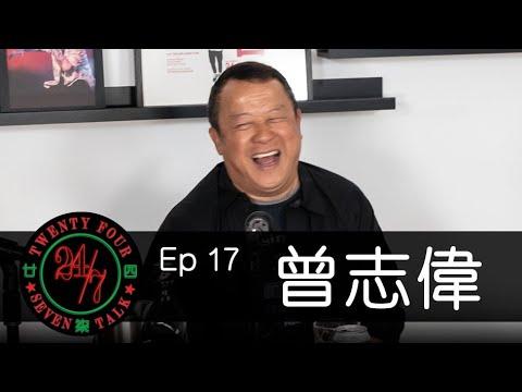 247TALK: Episode 17 ft. Eric Tsang 曾志偉