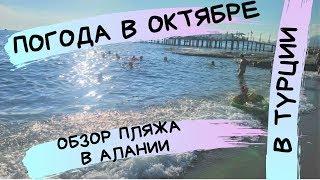 Погода в октябре в Турции Обзор пляжа в Алании Asia Beach Grand Bayar Hotel Polat Alanya