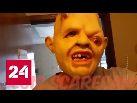 Шутки на Хеллоуин могут обойтись слишком дорого - Россия 24
