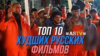 ТОП 10 ХУДШИХ РУССКИХ ФИЛЬМОВ