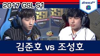 16강 C조 1경기 김준호 vs 조성호 [아프리카TV]