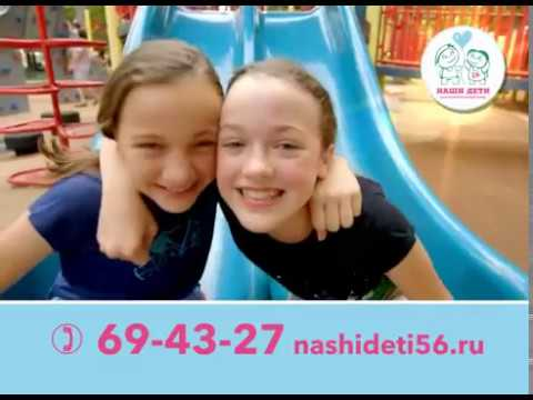 """Благотворительный фонд """"НАШИ ДЕТИ 56"""" присоединяйтесь и помогайте детям вместе с нами!"""