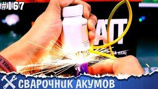 видео Аппарат для точечной сварки своими руками: схема контактной сварки