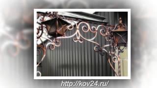 Примеры готовых кованых изделий – 8 (499) 322-49-51(Примеры готовых кованых изделий представлены в этом небольшом видео. Вы можете заказать точно такую же..., 2015-05-09T08:51:37.000Z)