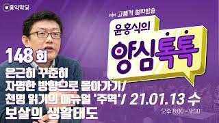 [양심톡톡 Live] 210113(수)_양심덕후들의 종교철학 도가리 방송_148회