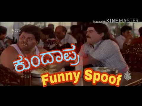 Jaggesh Kundapura kannada comedy spoof