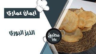 الخبز البوري - ايمان عماري