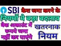 SBI Cash Deposit New Rules 2018-2019 | State Bank Of India Transaction Latest News And Updates