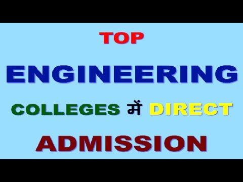 HOW TO GET DIRECT ADMISSION IN TOP ENGINEERING COLLEGES