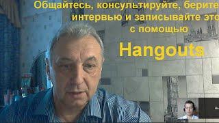 Google hangouts альтернатива скайпу, запись разговоров(Блог: http://biz-iskun.ru/ В данном видео показано, как установить расширение Google Hangouts, настроить его и проводить..., 2015-12-14T08:30:45.000Z)