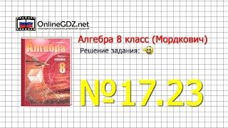 Задание № 17.23 - Алгебра 8 класс (Мордкович)